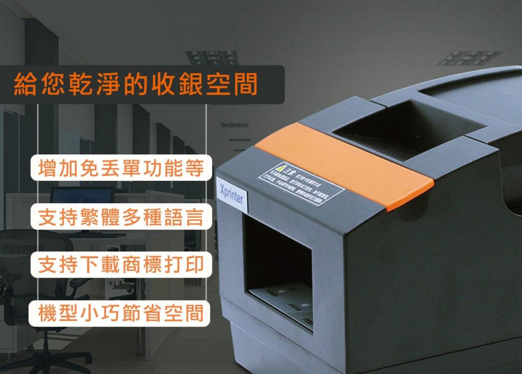 電子發票暨POS管理系統 6