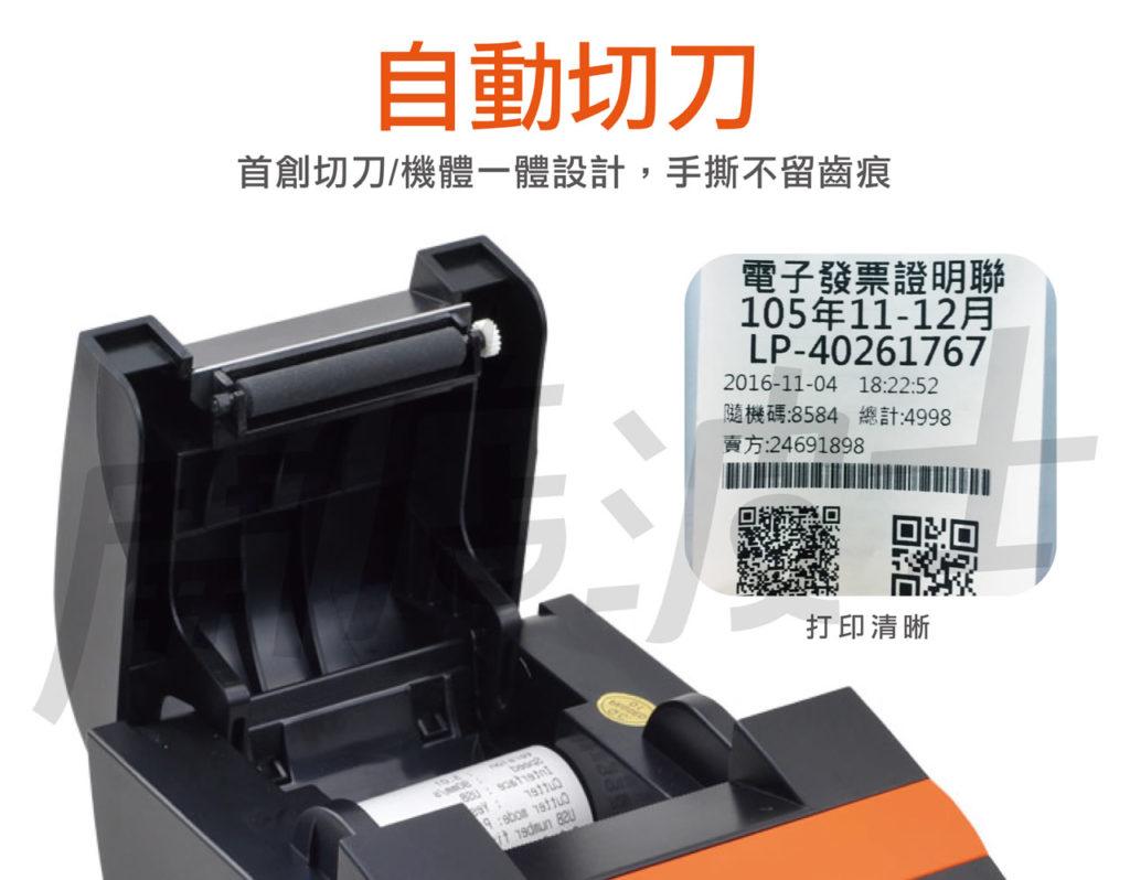 電子發票暨POS管理系統 8
