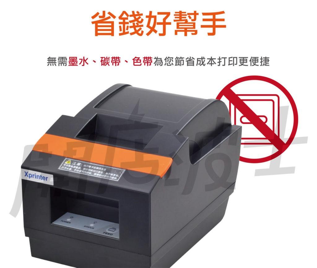 電子發票暨POS管理系統 9