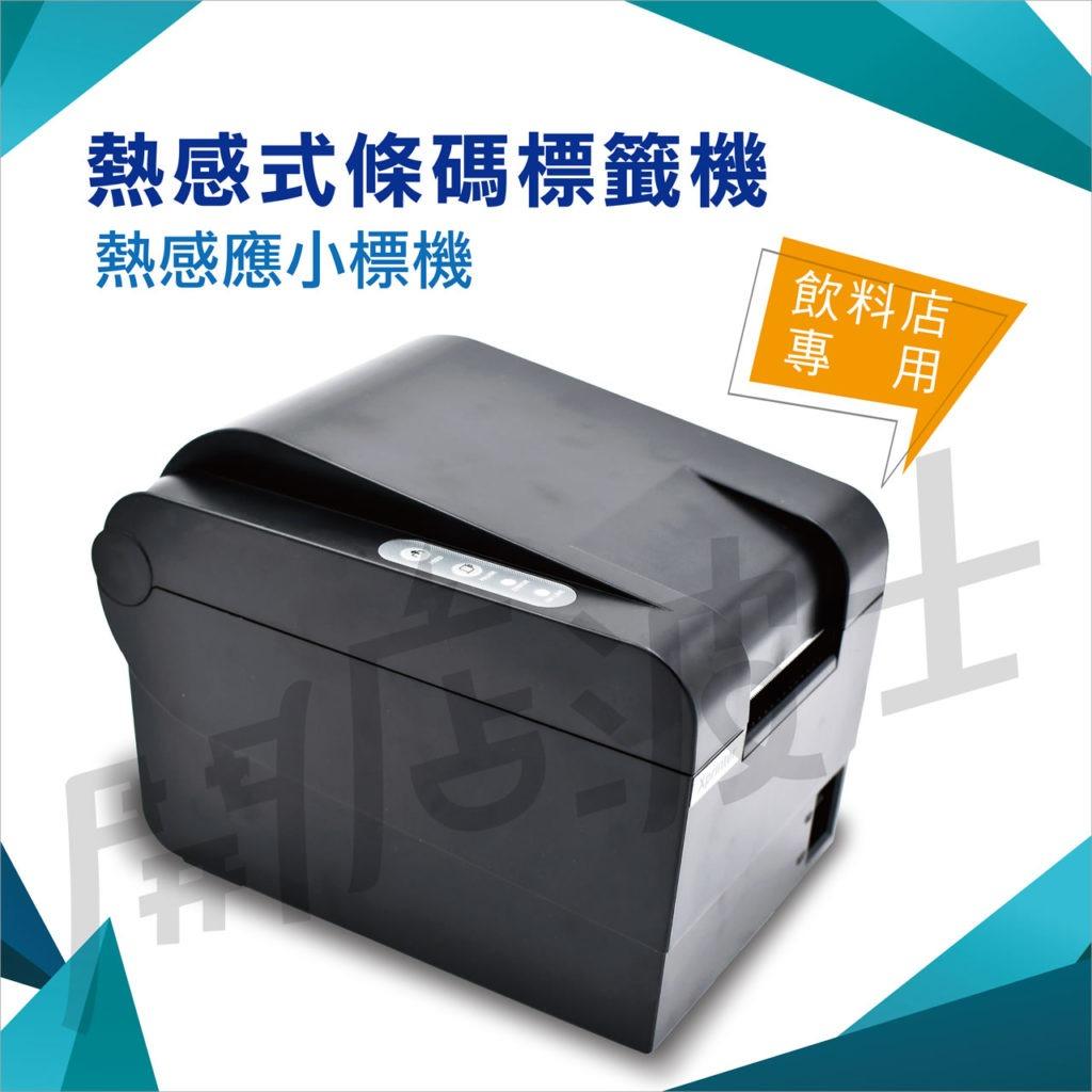 熱感式標籤貼紙機 6