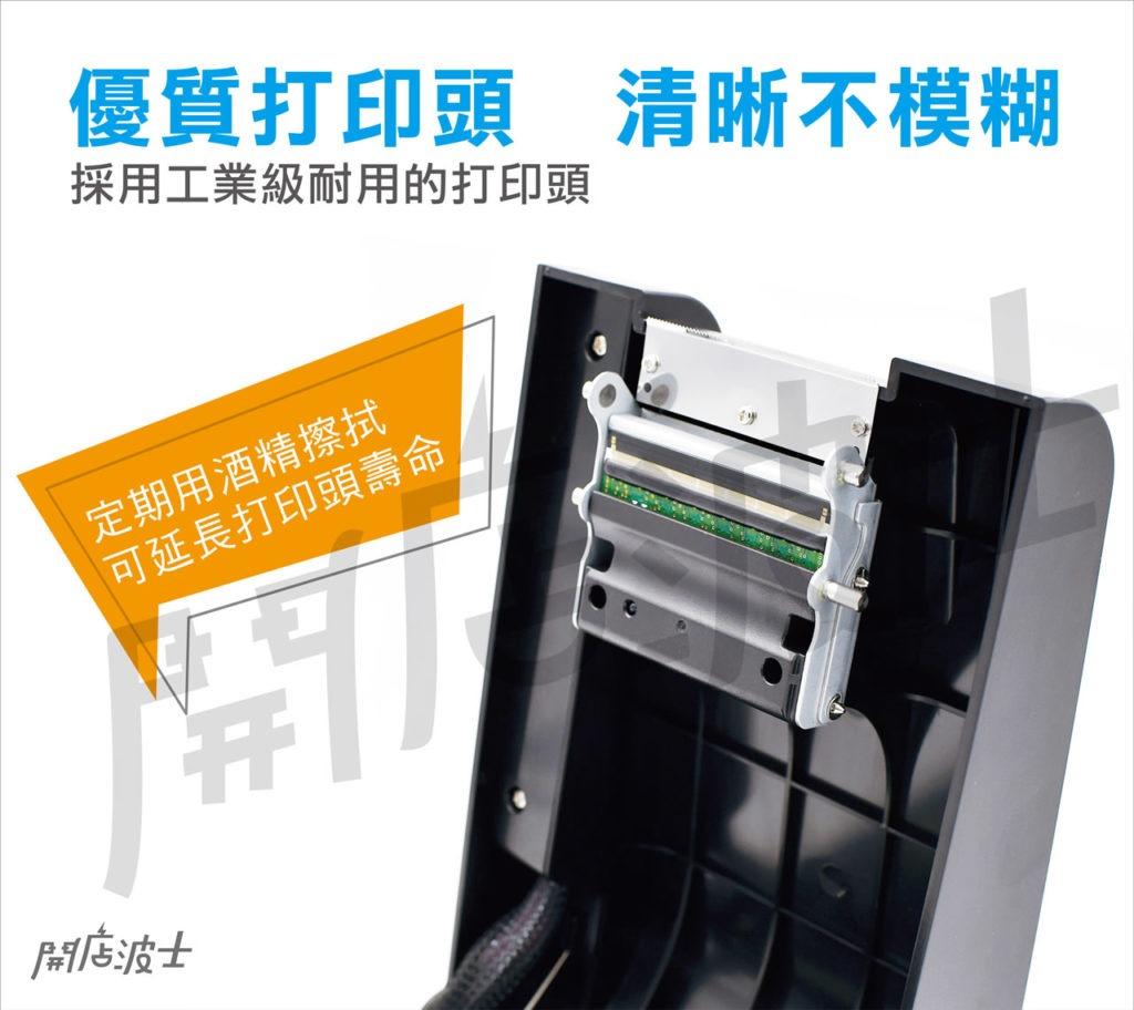 熱感式標籤貼紙機 11