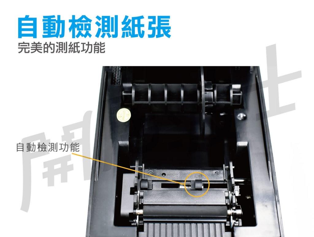 熱感式標籤貼紙機 13