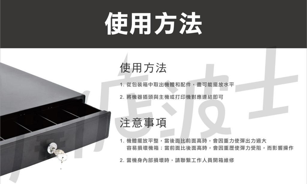 電子式收銀錢箱錢櫃 10