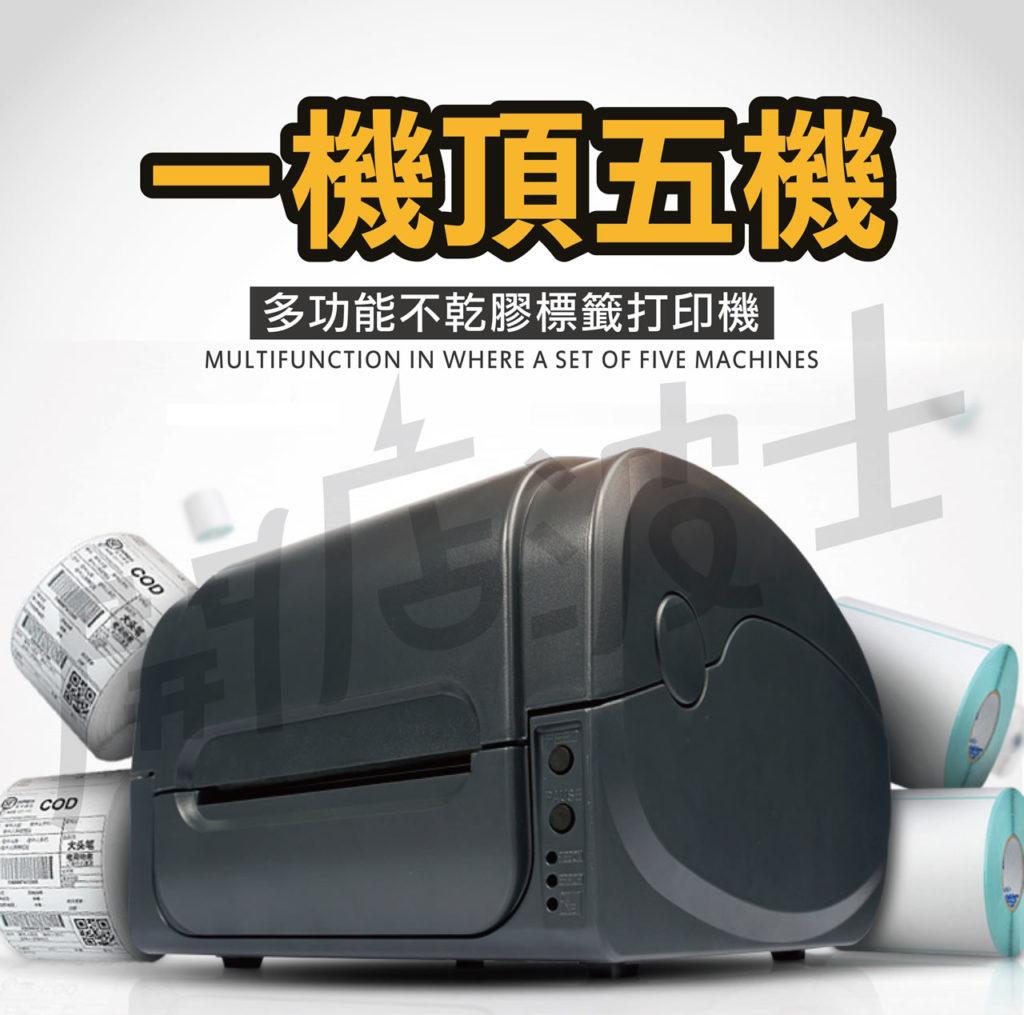 熱轉印(碳帶)標籤機 6