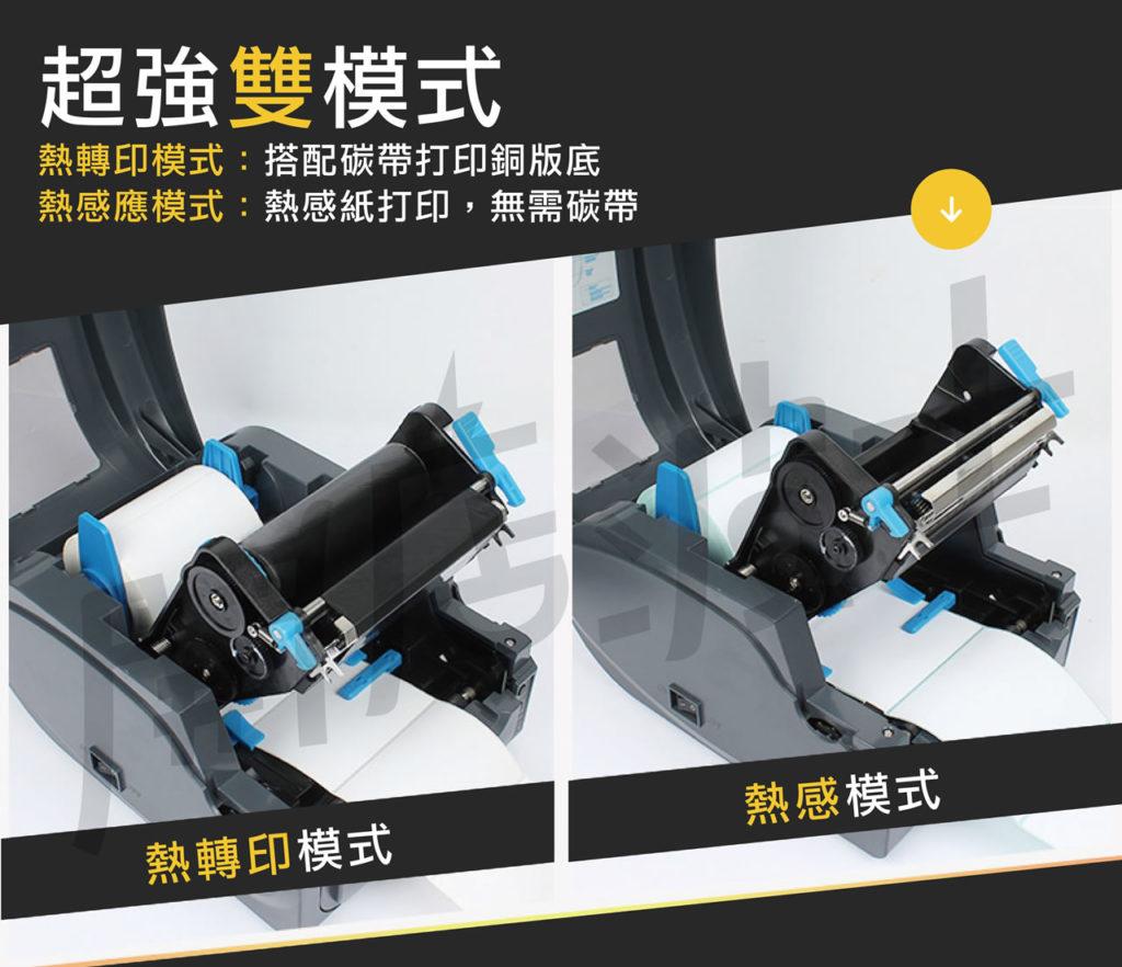 熱轉印(碳帶)標籤機 8