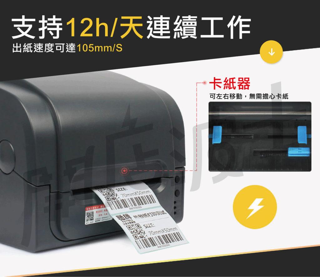熱轉印(碳帶)標籤機 9