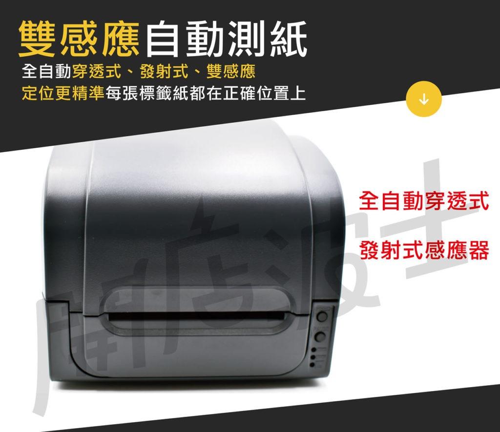 熱轉印(碳帶)標籤機 11
