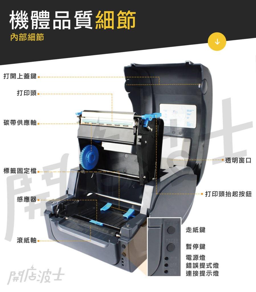 熱轉印(碳帶)標籤機 13