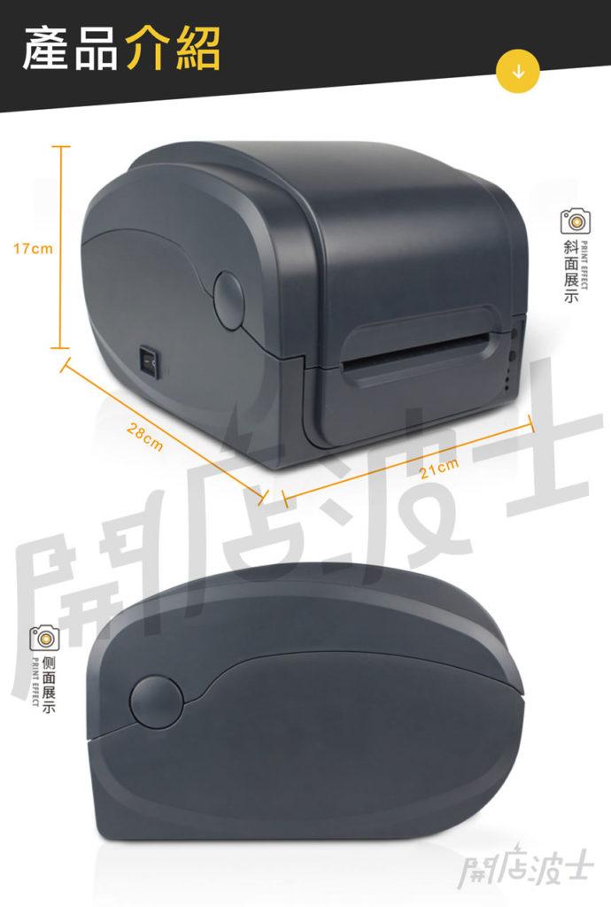 熱轉印(碳帶)標籤機 14