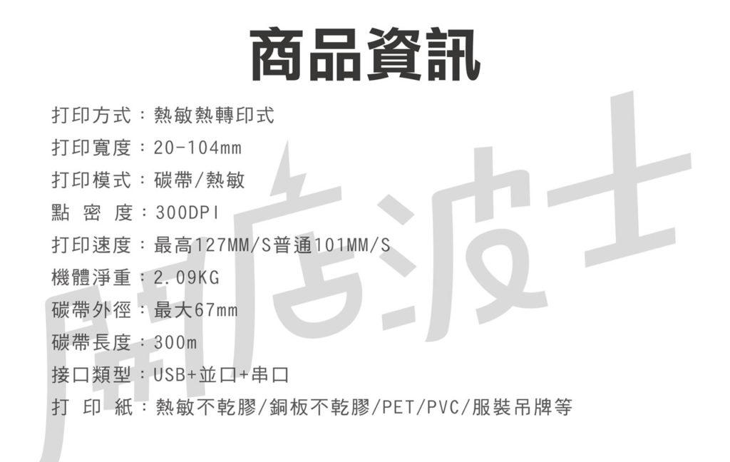 熱轉印(碳帶)標籤機 16