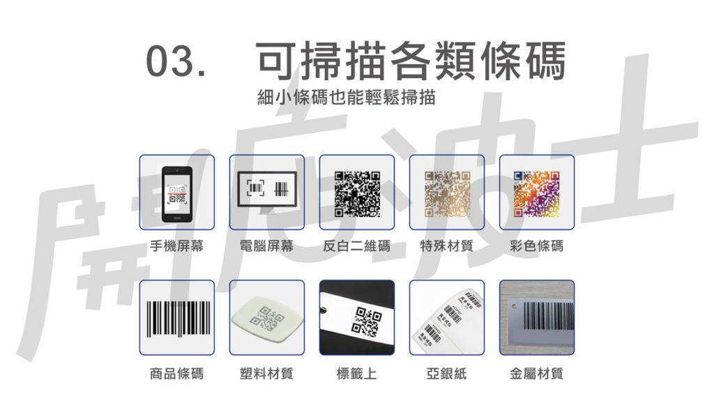 二維條碼掃描器 11