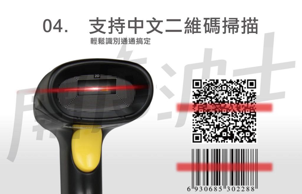 二維條碼掃描器 12