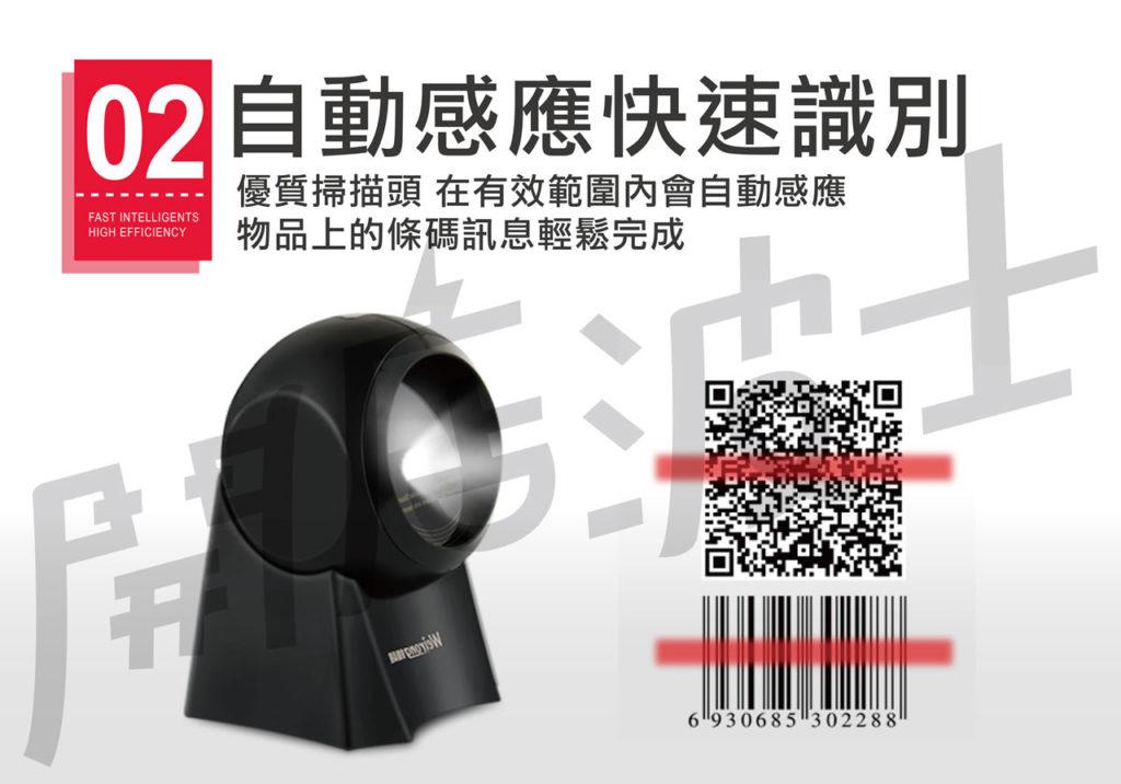 二維條碼掃描器 16