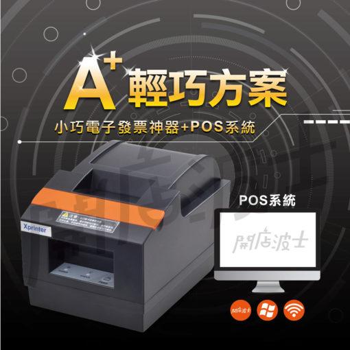 電子發票暨POS管理系統 1