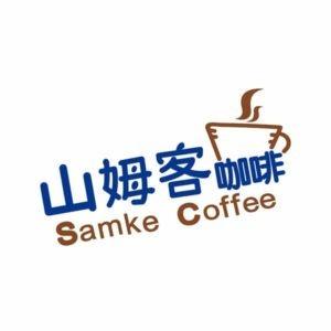 山姆客咖啡 2