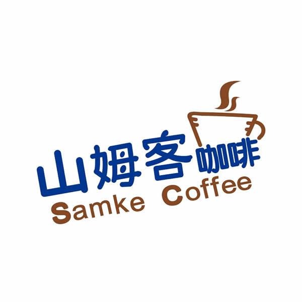 山姆客咖啡 1